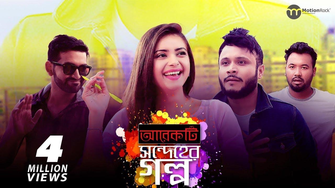 Arekti Shondeher Golpo | Tanjin Tisha | Mishu Sabbir | Tamim | Polash | Ome | Bangla New Natok
