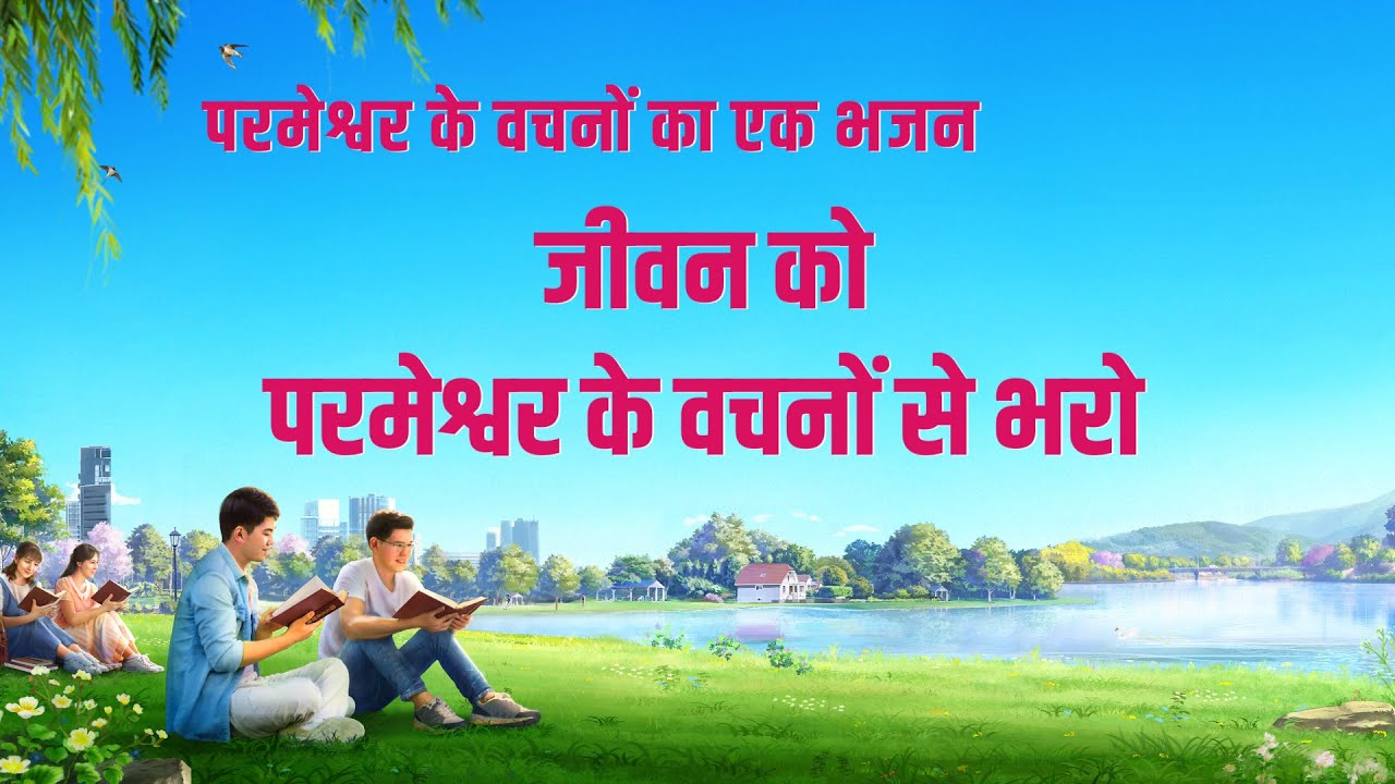 Hindi Christian Song 2020 | जीवन को परमेश्वर के वचनों से भरो (Lyrics)