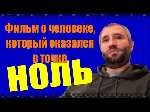 Сериал НОЛЬ 2021. Детективный триллер Юрия Быкова