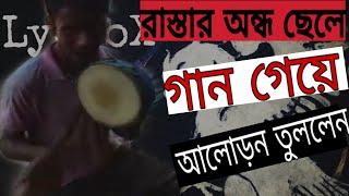 #অন্ধ ছেলের অসাধারন গান। Bangali Lifestyle###