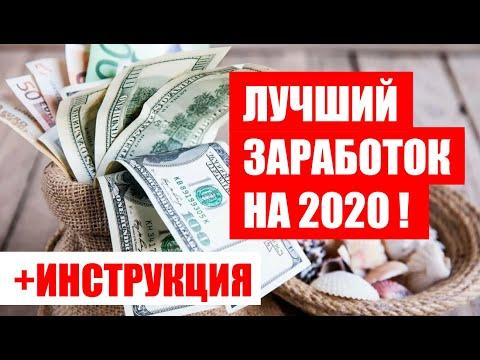 Лучшая схема заработка в 2020 году! Реальный заработок в Интернете! 18+