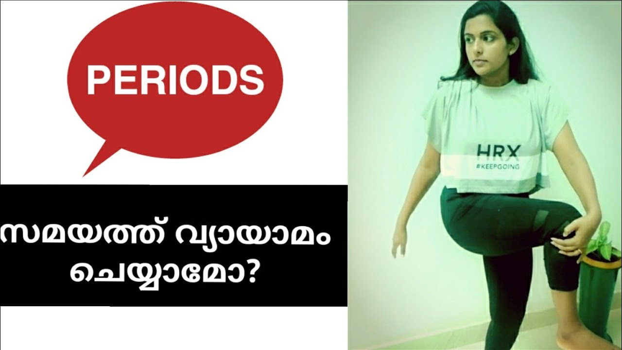 Can I workout during periods| Malayalam