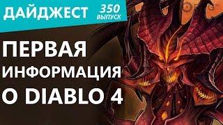 Первая информация о Diablo 4. У EA опять скандалы. Инопланетян обижать нельзя. Дайджест