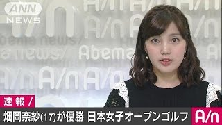 女子ゴルフ 17歳の畑岡奈紗アマ史上初メジャー優勝(16/10/02) thumbnail