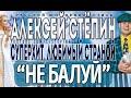 Alexey Stepin (Алексей Стёпин) Не Балуй! (live)