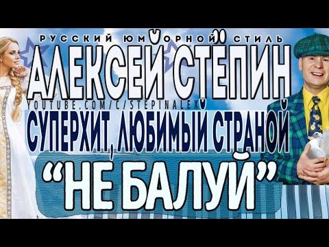 Клип Алексей Стёпин - Не балуй