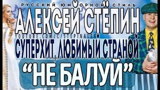 Alexey Stepin (Олексій Стьопін) Не Балуй! (live) #stepinalex #хіт