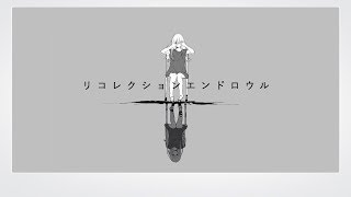 リコレクションエンドロウル / recollection endroll - miku [オリジナル]