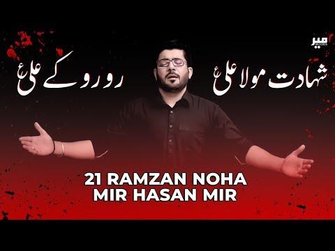 21 Ramzan Noha 2018 | Zainab (sa) Ka Naam Musallay Par | Mir Hasan Mir Noha 2018 | Shahadat Mola Ali thumbnail