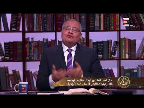 وإن أفتوك - د.سعد الهلالي: ليس لملابس الرجال فتاوى توصف بالشرعية كملابس النساء عند الأوصياء