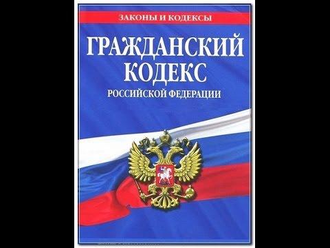 ГК РФ, Статья 86,1, Крестьянское фермерское хозяйство, Гражданский Кодекс Российской Федерации