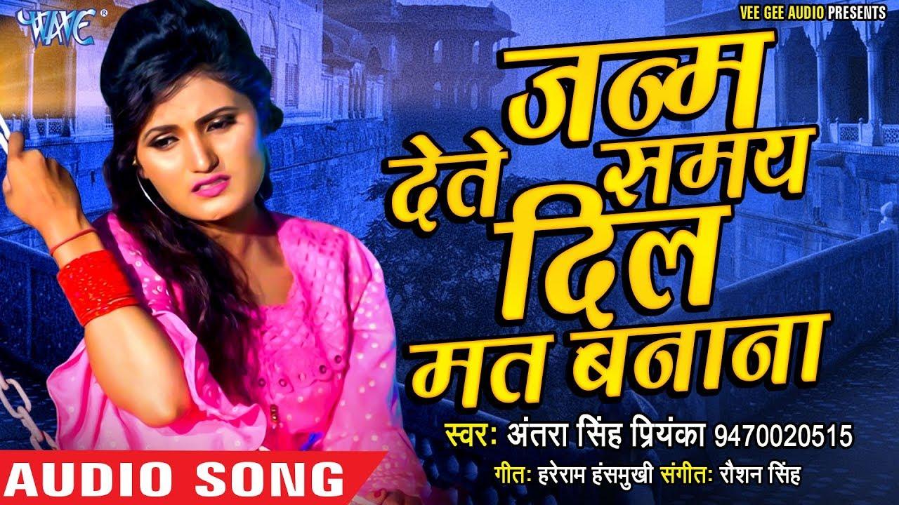 Latest Bhojpuri Song 'Janam Dete Samay Dil Mat Banana' (Audio) Sung By  Antra Singh Priyanka