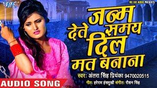 जन्म देते समय दिल मत बनाना - Antra Singh Priyanka का सबसे दर्दभरा गीत 2019 - Hindi Sad Song 2019