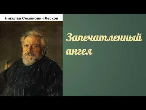 Николай Семёнович Лесков.  Запечатленный ангел.  аудиокнига.