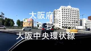 大阪府道2号 大阪中央環状線 全区間(大阪府→兵庫県)【NHP10アクアの実燃費】
