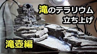 滝のアクアテラリウム立ち上げpart2 滝壺編