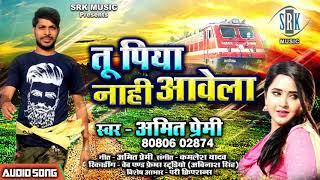 Tu Piya Nahi Avela | Amit Premi | Superhit Bhojpuri Song