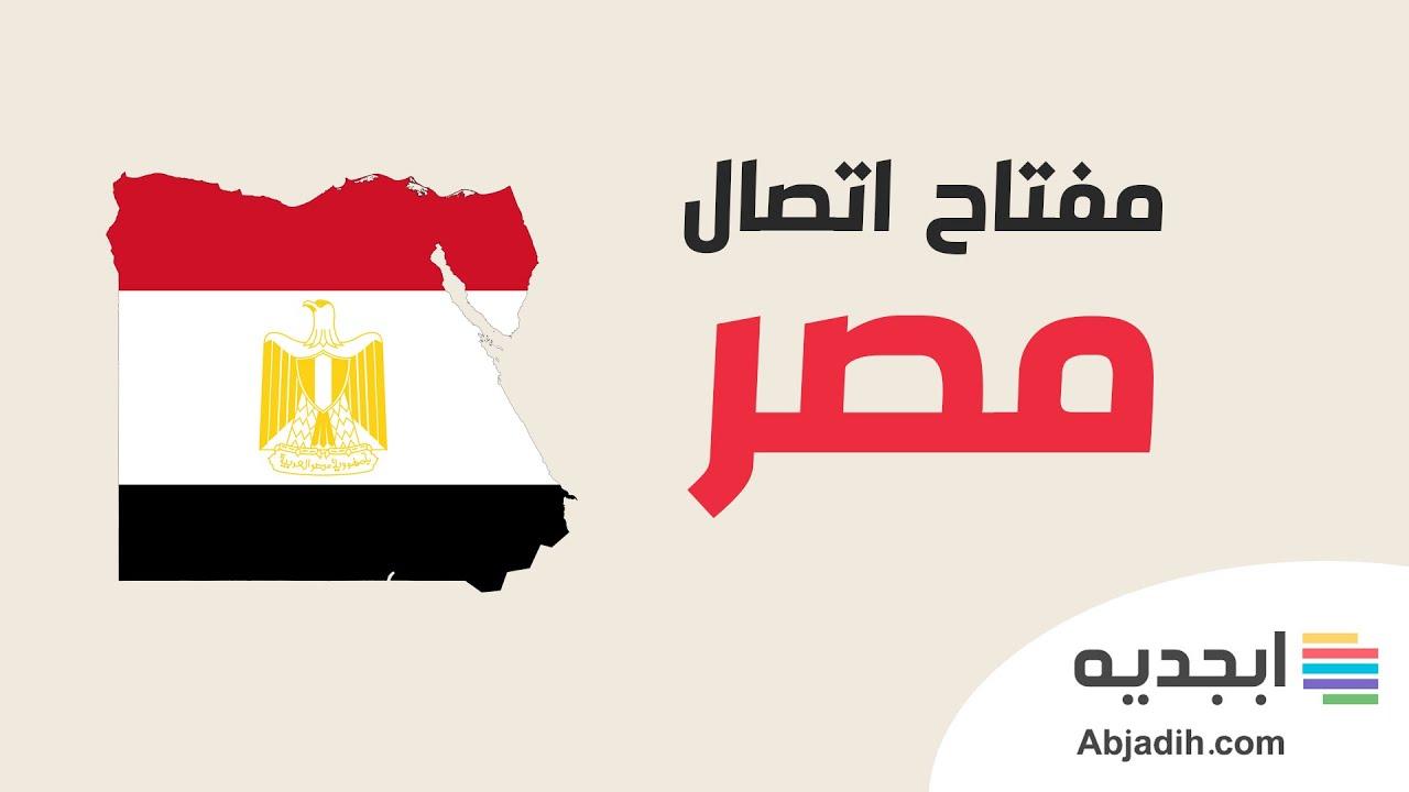 مفتاح اتصال مصر المفتاح الدولي لمصر للهاتف رمز النداء الدولي لمصر مفتاح مصر للاتصال من الخارج Youtube