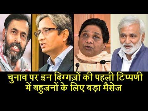 चुनाव पर इन दिग्गज़ों की पहली टिप्पणी में बहुजनों के लिए बड़ा मैसेज   Dalit Dastak
