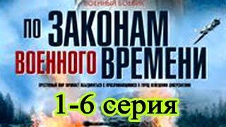 По законам военного времени 1-6 серия / Русские новинки фильмов 2017 #анонс Наше кино