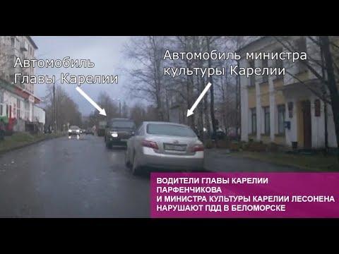 Нарушение ПДД водителями Парфенчикова в Беломорске