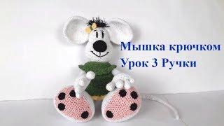 Мышка крючком. Вязаная мышка. Схема мышки. Игрушки крючком. Вязание для начинающих (Урок 3 Ручки)