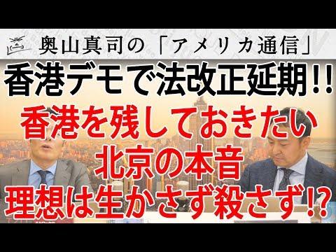 「香港を残しておきたい」という北京幹部の本音。理想は、生かさず殺さず?|奥山真司の地政学「アメリカ通信」