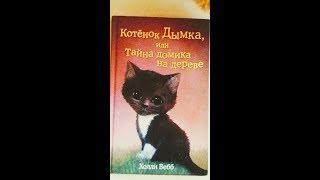 книга котёнок Дымка