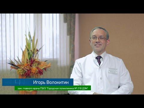 Игорь Волокитин, зам. главного врача ГБУЗ Городская поликлиника № 218 ДЗМ