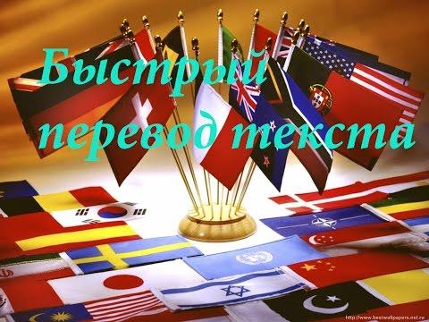 ЛАЙФХАК - Как быстро перевести текст , не печатая его, с иностранного  на русский язык