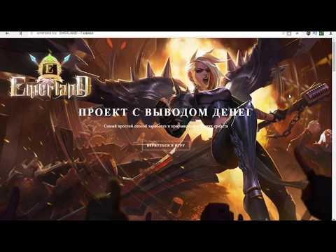 Emerland.biz обзор новой игры для заработка