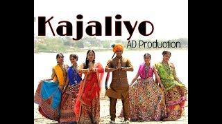KAJALIYO | काजळियो | New Rajasthani Song  | Direction Arjun Dancer  | Choreography Rinky Mishra