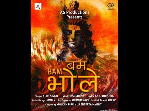 Bam Bam Bhole | Latest Lord Shiva Song |...