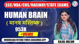 HUMAN BRAIN ||  ( मानव मस्तिष्क ) || SCIENCE SPL-10 NEW BATCH DEMO || BY KAJAL MA'AM