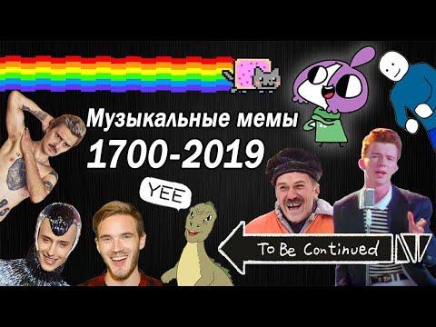 Эволюция Музыкальных Мемов 1700-2019 / Как менялись песни и хиты / Patrick Music