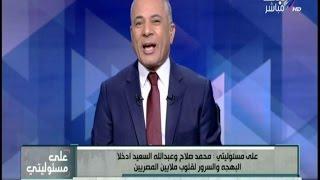 فيديو| موسى يطالب بعودة الجماهير: «بطلوا تحرموهم»