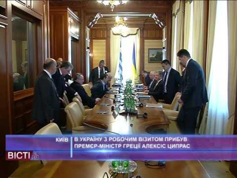 ВУкраїну зробочим візитом прибув прем'єр міністр Греції Алексіс Ципрас