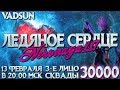 🌟 ЛЕДЯНОЕ СЕРДЦЕ Nervnaya117 🌟 ТУРНИР НА 30000 🌟 PUBG MOBILE 🌟 VADSUN 🌟