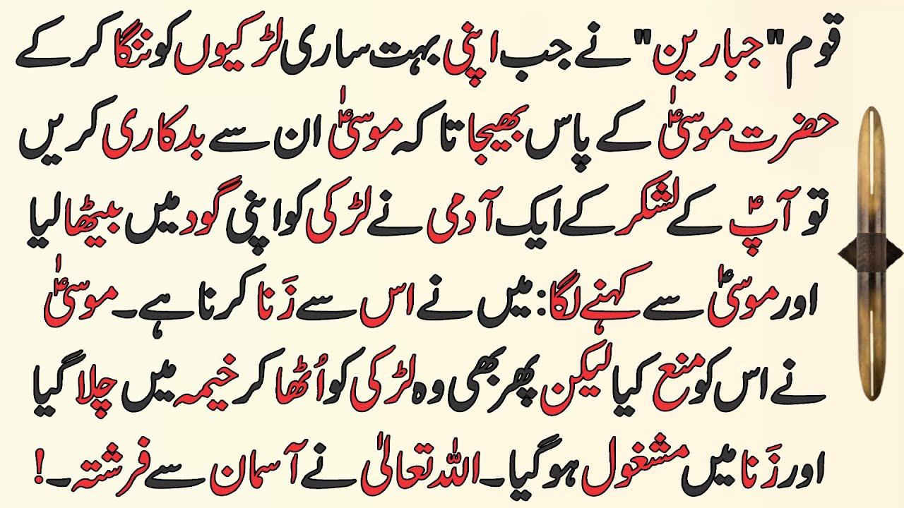 Download Hazrat Mussa (A.S) Ka Lashkar l Moral Stories In Urdu & Hindi l Sabaq Amoz kahani l Urdu Story #157