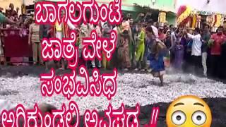 Bagalagunte maramma jatre banglore | trajedy occurred during fire walk