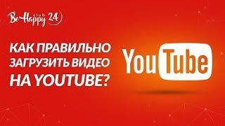 Как правильно загрузить видео на YouTube Инструкция от команды BeHappy24