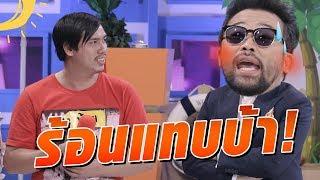 หัวร้อนแทนชาวนนทบุรี-เมื่อผู้แข่งขันตอบคำถามแบบนี้-the-price-is-right-thailand