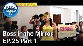 Boss in the Mirror | 사장님 귀는 당나귀 귀 EP.25 Part. 1 [SUB : ENG, THA/2019.10.27]