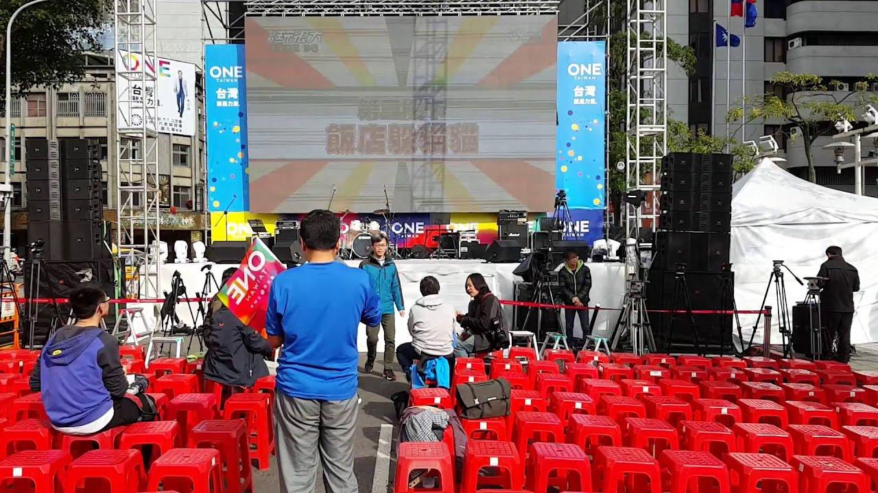 國民黨中央黨部競選舞台