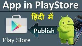 How to Publish App in Playstore in Hindi (Thunkable App Publish in Google Play Store)