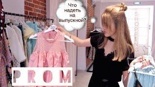 P R O M || shopping || выбираем наряд на выпускной || part 1