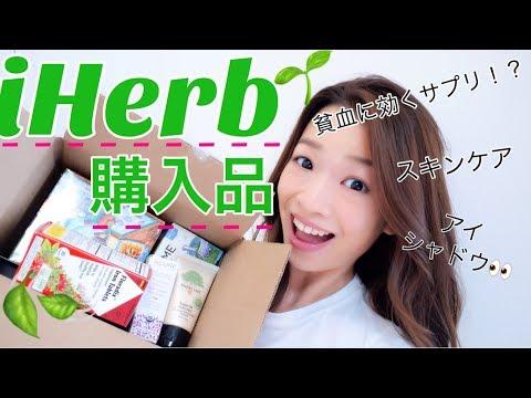 iHerb購入品紹介♡おすすめスキンケア/サプリ/コスメなど!