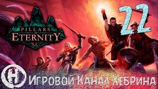 Pillars of Eternity - Часть 22 (Заветный холм)