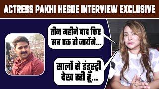 Pakhi Hegde को पवन सिंह पहचान ही नहीं पाये, क्यों बनाई विवादों और भोजपुरी से दूरियां ?