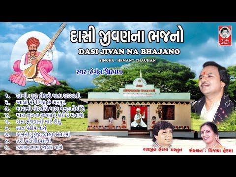 દાસીજીવણ ના ભજન ( હેમંત ચૌહાણ )||Dasi Jivan Na Bhajan